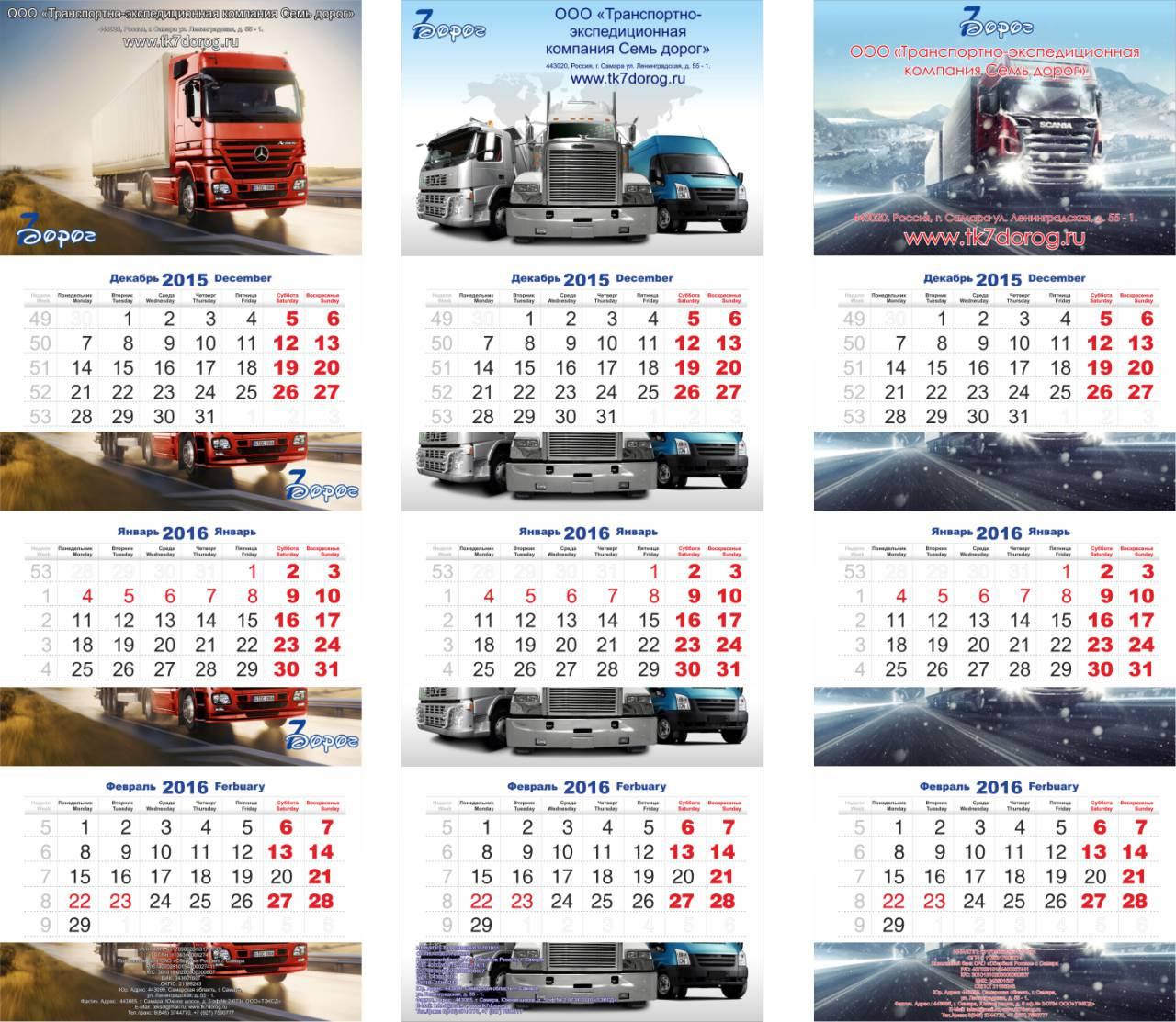 kalend1